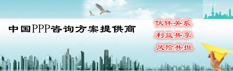 PPP专题研究-中国产业规划网
