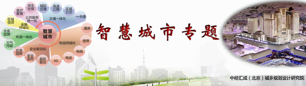 智慧城市专题-中国产业规划网