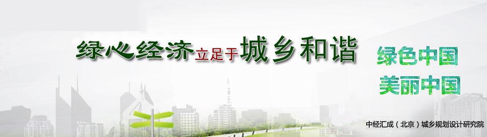 绿心地区专题-中国产业规划网