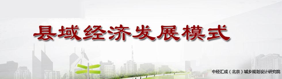 县域经济专题-中国产业规划网