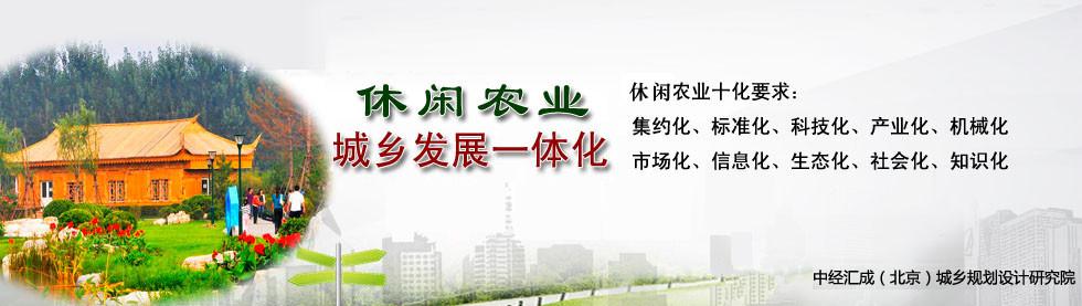现代农业专题-中国产业规划网