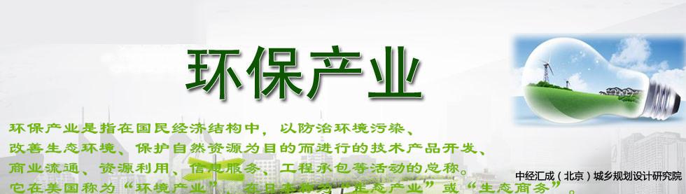 环保产业专题-中国产业规划网