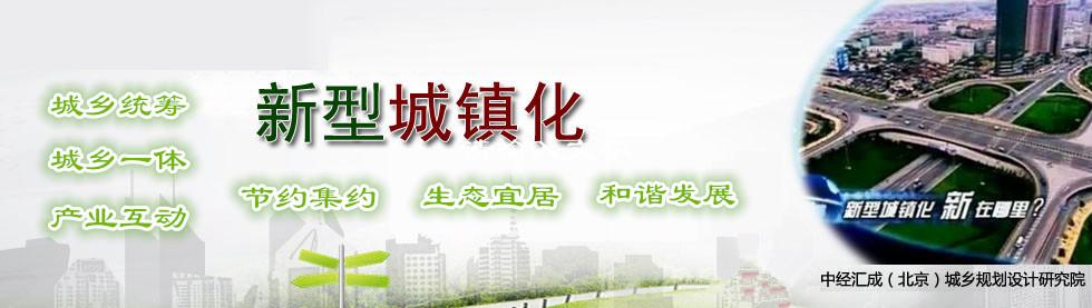 新型城镇化专题-中国产业规划网