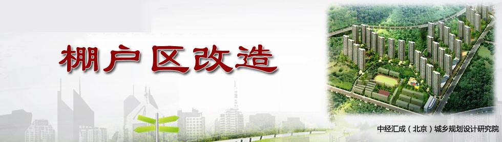棚户区改造专题-中国产业规划网