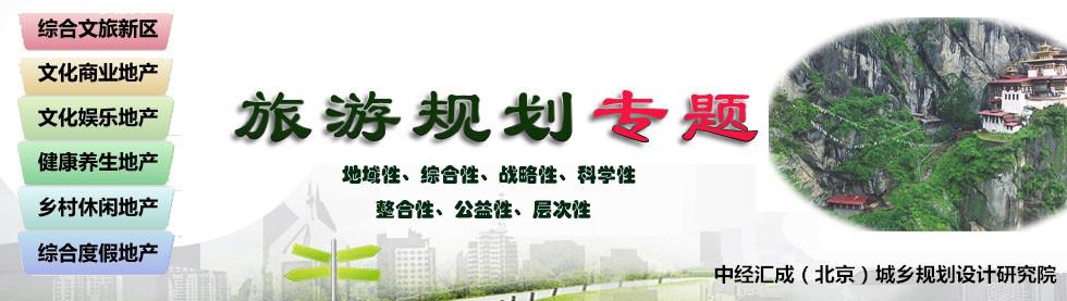 旅游规划专题-中国产业规划网