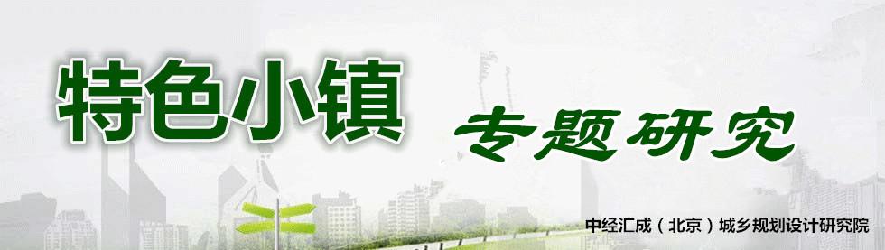 特色小镇专题-中国产业规划网