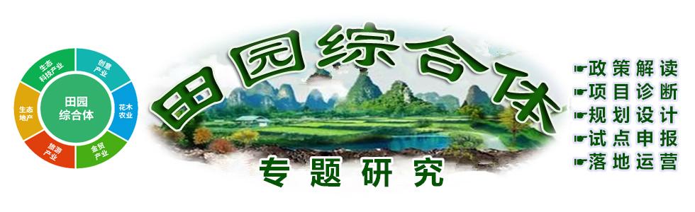 田园综合体-中国产业规划网