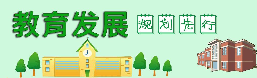 教育专项-中国产业规划网