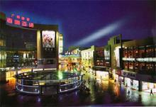 双峰县艺芳商业步行街建设项目招商