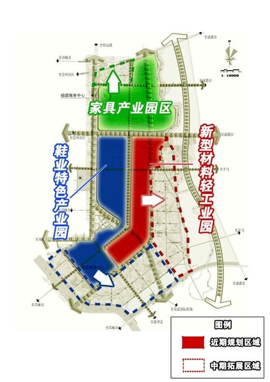 成都崇州经济开发区发展规划