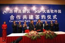 江苏省软件和服务外包产业发展规划(2009-2012)