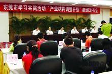 东莞市产业结构调整规划(2008-2017)
