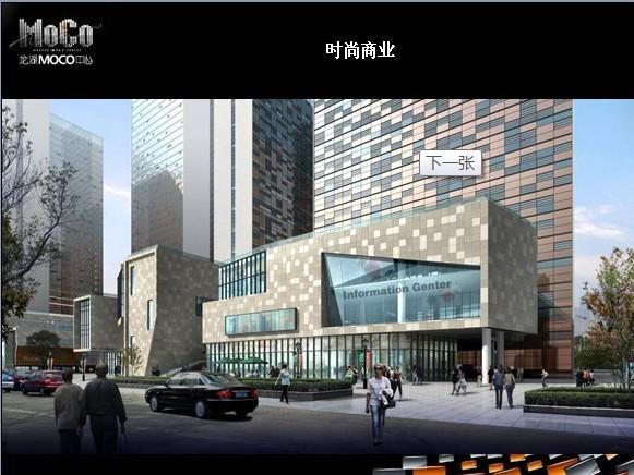 重庆MOCO项目商业定位分析