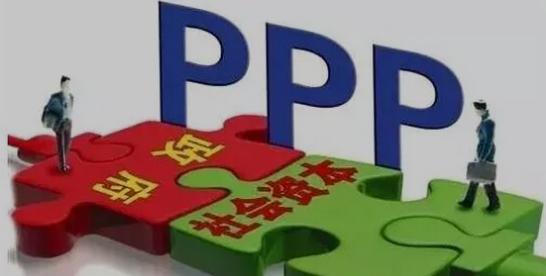 中国式PPP的十大痛点