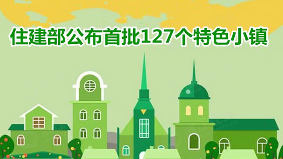 住建部公布首批127个特色小镇(名单)