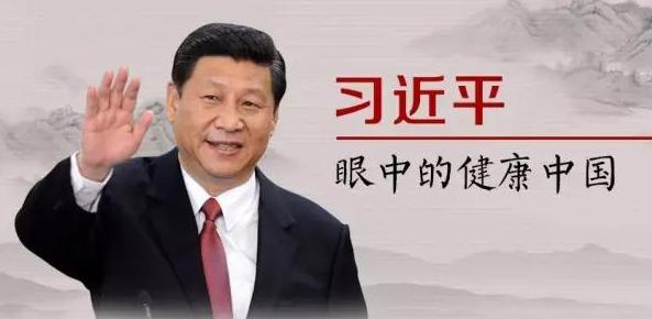 """中共中央、国务院印发《""""健康中国2030""""规划纲要》(附全文)"""