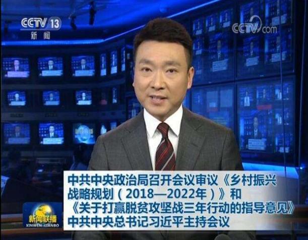 中央政治局会议审议乡村振兴战略规划 政策框架已定