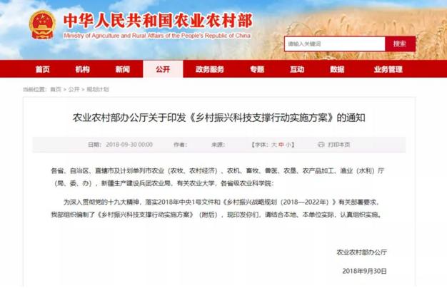 (2018-2020)农业农村部将打造1000个乡村振兴科技引领示范村(镇)