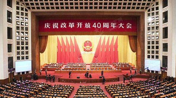 庆祝改革开放40周年丨习近平:实施乡村振兴战略 坚决打好三大攻坚战