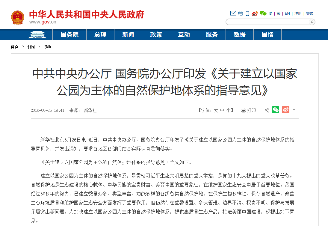 中共中央办公厅 国务院办公厅印发《关于建立以国家公园为主体的自然保护地体系的指导意见》