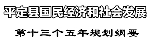 """阳泉平定""""十三五""""规划"""