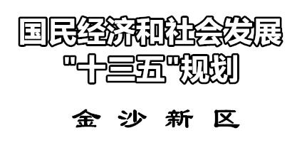 """七台河金沙新区""""十三五""""规划"""