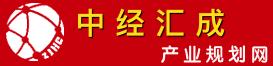 中经汇成(北京)城乡规划设计研究院